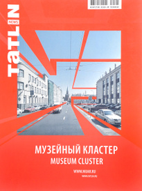 Tatlin News, №5 (77) 125, 2013,
