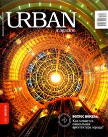 Urban Magazine, №4(09), 2015,
