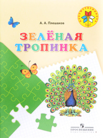 Зеленая тропинка. Пособие для детей 5-7 лет, А. А. Плешаков