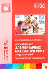 Формирование элементарных математических представлений. Подготовительная к школе группа. Для занятий с детьми 6-7 лет, И. А. Помораева, В. А. Позина