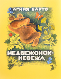 Медвежонок-невежа, Агния Барто