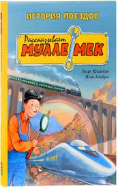 История поездов. Рассказывает Мулле Мек. История транспорта для детей, Георг Юхансон