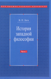 История западной философии. В 2 частях. Часть 1. Античность. Средневековье. Возрождение, В. П. Лега