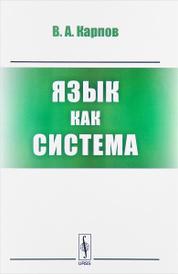 Язык как система, В. А. Карпов