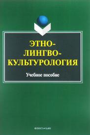 Этнолингвокультурология. Учебное пособие,