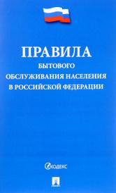 Правила бытового обслуживания населения в Российской Федерации,