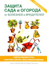 Защита сада и огорода от болезней и вредителей,