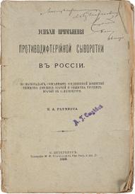 Успехи применения противодифтерийной сыворотки в России,