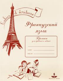 Французский язык. Прописи для правшей и левшей, В. Бандикян, И. Тухулова