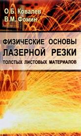 Физические основы лазерной резки толстых листовых материалов, О. Б. Ковалев, В. М. Фомин