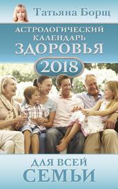 Астрологический календарь здоровья для всей семьи на 2018 год, Борщ Татьяна