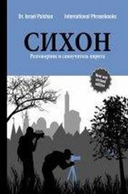 СИХОН. Разговорник и самоучитель иврита, Dr. Israil Palchan