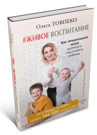 #Живое воспитание. Как неидеальной маме воспитать счастливого ребенка, Ольга Товпеко
