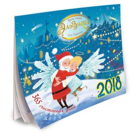 Календарь 2018 (на скрепке). 365 счастливых дней, Ирина Семина, Катя Плаксина