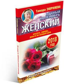 Женский лунный календарь. 2018 год. Красота, любовь, деньги на каждый день, Тамара Зюрняева