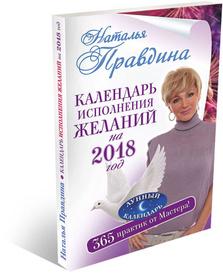 Календарь исполнения желаний на 2018 год. 365 практик от Мастера. Лунный календарь, Наталья Правдина
