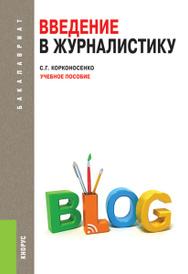 Введение в журналистику (для бакалавров), Корконосенко С.Г.