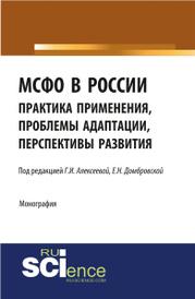 МСФО в России. Практика применения, проблемы адаптации, перспективы развития,