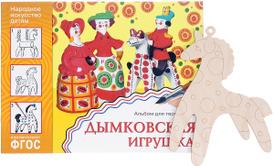 Дымковская игрушка (+ форма для росписи),