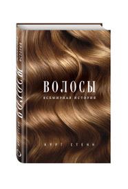Волосы. Всемирная история, Курт Стенн