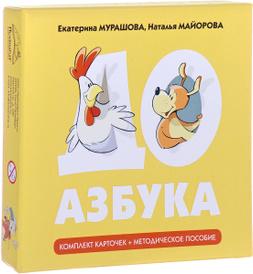 ДОазбука. Комплект карточек + методическое пособие, Екатерина Мурашова, Наталья Майорова