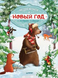 Медвежонок и Новый год, А. Амрайн, С. Штрауб