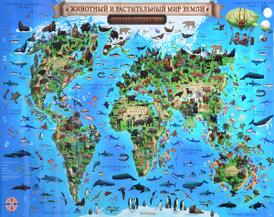 Животный и растительный мир Земли. Большое путешествие. Карта,