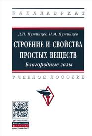 Строение и свойства простых веществ. Благородные газы. Учебное пособие, Д. Н. Путинцев, Н. М. Путинцев