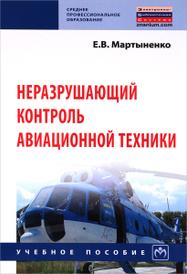 Неразрушающий контроль авиационной техники. Учебное пособие, Е. В. Мартыненко