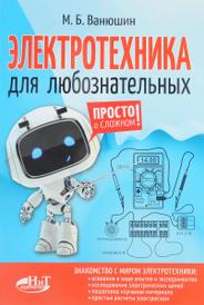 Электротехника для любознательных, М. Б. Ванюшин
