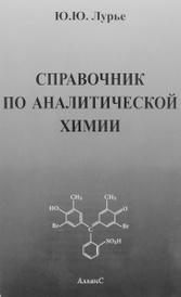 Справочник по аналитической химии, Ю. Ю. Лурье