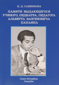 Памяти выдающегося ученого, педиатра, педагога Альберта Вазгеновича Папаяна, Н. Д. Савенкова