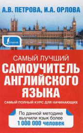 Самый лучший самоучитель английского языка, А. В. Петрова, И. А. Орлова