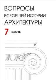 Вопросы всеобщей истории архитектуры, №7 (2/2016), 2016,