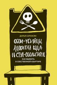 Обои-убийцы, ядовитая вода и стул-обольститель, Дарья Саркисян