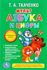 Мультазбука и цифры, Т. А. Ткаченко