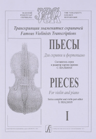 Пьесы для скрипки и фортепиано. Транскрипции знаменитых скрипачей,