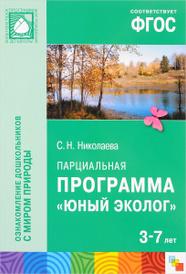 """Парциальная программа """"Юный эколог"""". Для работы с детьми 3-7 лет, С. Н. Николаева"""