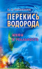 Перекись водорода, Иван Неумывакин