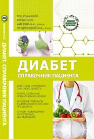 Диабет. Справочник пациента, Александр Аметов