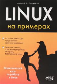 Linux на примерах, В. П. Донцов, И. В. Сафин