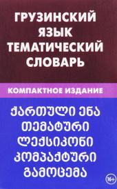 Грузинский язык. Тематический словарь, А. О. Качурина
