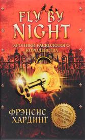 Fly by Night. Хроники Расколотого королевства, Фрэнсис Хардинг
