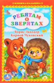 Ребятам о зверятах, Борис Заходер, Иван Крылов, Корней Чуковский