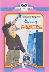 Чужая калитка, Евгений Пермяк