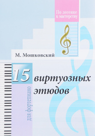 15 виртуозных этюдов для фортепиано, М. Мошковский