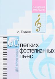 60 легких фортепианных пьес для начинающих, А. Гедике