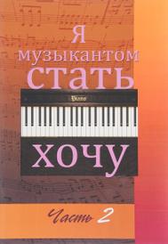 Я музыкантом стать хочу. Альбом начинающего пианиста. В 2 частях. Часть 2,