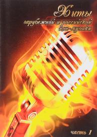 Хиты зарубежной и российской поп-музыки. Часть 1,