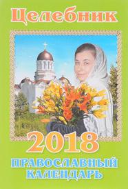 Православный календарь 2018. Целебник,